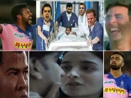 KKR vs RR मीम्स, IPL 2021: आज के मैच के टॉप मजेदार मीम्स, देखिए यहां
